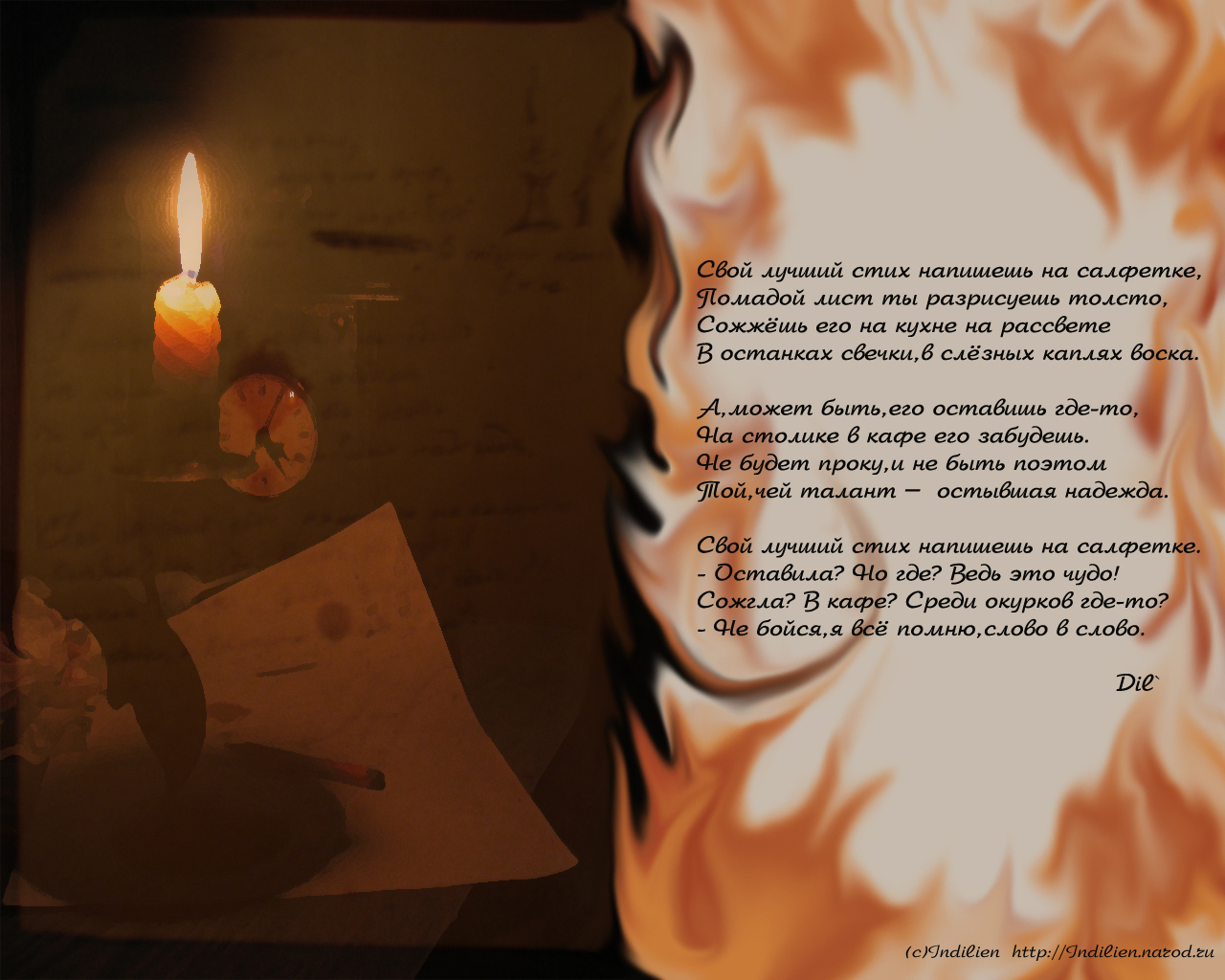 Стихи написаны своими руками 282